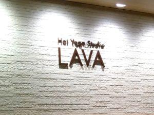 LAVA(ラバ)の体験レッスンがおすすめ